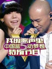 我的歌声里中国蓝5动梦想特别节目