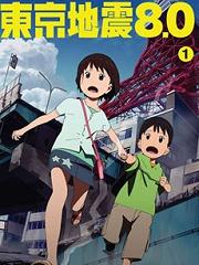 东京地震8.0国语版