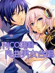 『合集』NICO翻唱精选-男女合唱