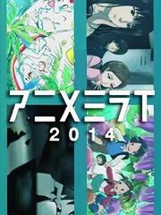 動畫未來2014