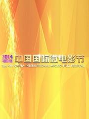 第四届中国国际微电影节-微电影合集