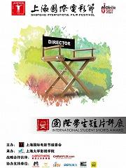 2014国际学生短片评展