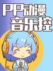 cartoon - 『合集』PP动漫音乐控