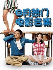 2014年8月热门电影合集