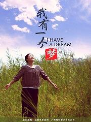 我有一个梦