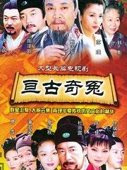 中国传世经典名剧
