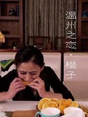 温州之恋:橙子