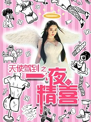 《[新片场]《天使驾到之一夜精喜》-预告片》
