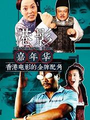 香港电影的金牌配角