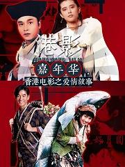 香港电影之爱情故事