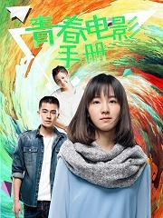 青春电影手册(爱情片)