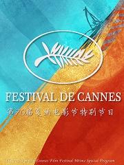 《[戛纳时光]第70届戛纳电影节特别节目》在线观看