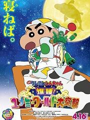 蜡笔小新:梦境世界大突击日语版