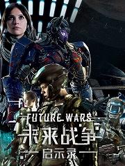 未来战争启示录
