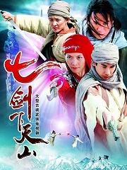 Chinese - 七剑下天山