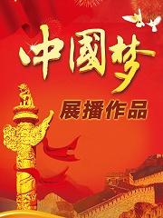 """《""""中国梦""""展播作品集锦》在线观看"""