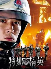 Chinese - 特勤精英卫视版