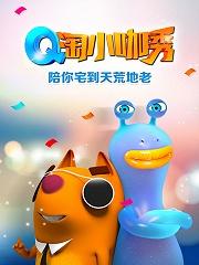 cartoon movie - Q淘小咖秀