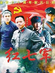 红七军卫视版