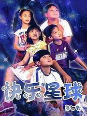 快乐星球4