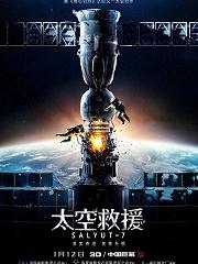 太空救援(普通话版)