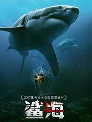 鲨海(普通话版)