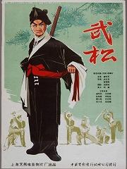 武松(京剧)