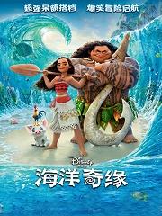 海洋奇缘(剧情片)