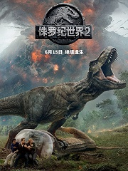 侏罗纪世界2:绝境求生(普通话)