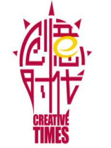 创意时代 2012年