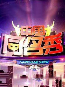 中国同名秀 2013年