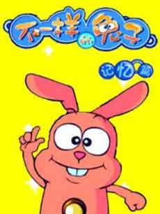 不一样的兔子-记忆篇