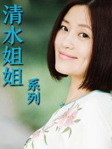 清水姐姐系列 2014年