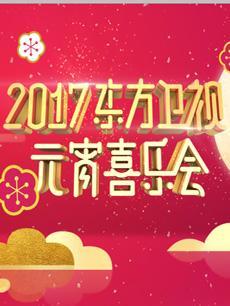 2017东方卫视元宵晚会 2017年
