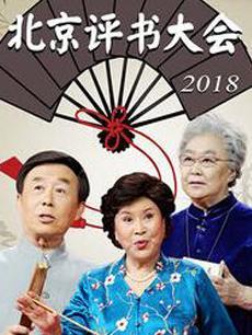 北京评书大会 2018年