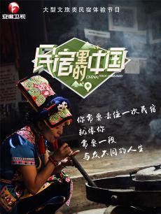 民宿里的中国 2020年