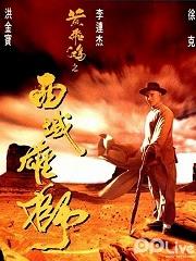 黄飞鸿之西域雄狮普通话版